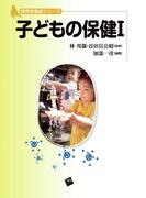 子どもの保健 1 (保育者養成シリーズ)