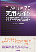 Sibelius 7.5実用ガイド 楽譜作成のヒントとテクニック・音符の入力方法から応用まで