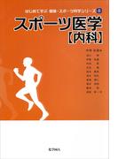 はじめて学ぶ健康・スポーツ科学シリーズ 8 スポーツ医学〈内科〉