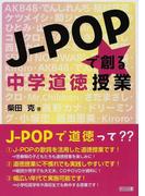 J−POPで創る中学道徳授業 1