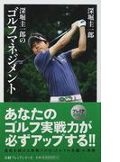 深堀圭一郎のゴルフマネジメント (日経プレミアシリーズ)(日経プレミアシリーズ)