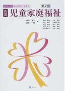新選・児童家庭福祉 第2版 (シリーズ・福祉新時代を学ぶ)