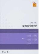 薬物治療学 VISUAL CORE PHARMA 改訂3版