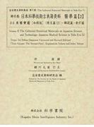 日本科學技術古典籍資料 影印 醫學篇2 訂正東醫寶鑑〈和刻版〉 原文篇2 (近世歴史資料集成)