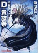 D−貴族祭 (朝日文庫 ソノラマセレクション 吸血鬼ハンター)(朝日文庫)