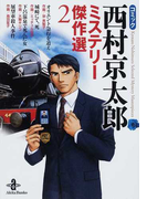 コミック西村京太郎ミステリー傑作選 2 (秋田文庫)(秋田文庫)