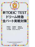 新TOEIC TESTドリーム特急全パート実戦対策