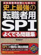 史上最強の転職者用SPIよくでる問題集 正社員登用試験にも役立つ