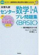 センター数学Ⅰ・Aプレ問題集〈BASIC〉 大学入試