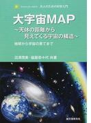 大宇宙MAP 天体の距離から見えてくる宇宙の構造 地球から宇宙の果てまで (大人のための科学入門)