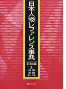 日本人物レファレンス事典 芸能篇1 映画・演劇・タレント