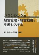 バランシングの経営管理・経営戦略と生産システム