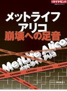 メットライフアリコ 崩壊への足音(週刊ダイヤモンド 特集BOOKS)