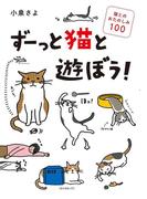 ずーっと猫と遊ぼう! 猫とのおたのしみ100