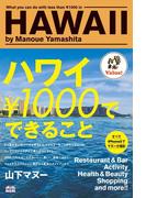 ハワイ¥1000でできること