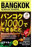 バンコク¥1000でできること