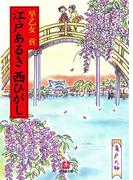 江戸あるき西ひがし(小学館文庫)(小学館文庫)