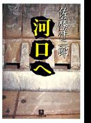 河口へ(小学館文庫)(小学館文庫)