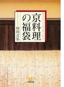京料理の福袋料亭「菊乃井」主人が語る料理人の胸の内 (小学館文庫)(小学館文庫)