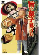 53ヶ所の旅先で 旨い菓子見つけた(小学館文庫)(小学館文庫)