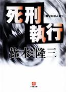 死刑執行 隣りの殺人者1(小学館文庫)(小学館文庫)