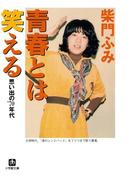 青春とは笑える 思い出の'70年代(小学館文庫)(小学館文庫)