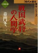 戦国武将の人間学(小学館文庫)(小学館文庫)