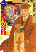 千利休の謀略(小学館文庫)(小学館文庫)
