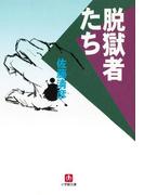脱獄者たち(小学館文庫)(小学館文庫)
