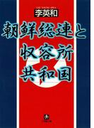 朝鮮総連と収容所共和国(小学館文庫)(小学館文庫)