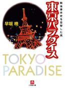 東京パラダイス 戦後事件史を目撃した男(小学館文庫)(小学館文庫)