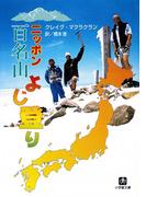 ニッポン百名山よじ登り(小学館文庫)(小学館文庫)