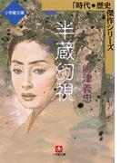 半蔵幻視(小学館文庫)(小学館文庫)