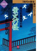 蛍火の怪 旗本絵師描留め帳(小学館文庫)(小学館文庫)