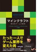 マインクラフト 革命的ゲームの真実(角川学芸出版単行本)