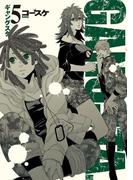 GANGSTA. 5巻(バンチコミックス)