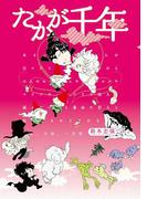 たかが千年(バンチコミックス)