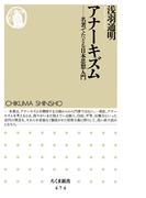 アナーキズム ――名著でたどる日本思想入門(ちくま新書)