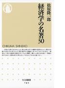 経済学の名著30(ちくま新書)