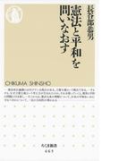 憲法と平和を問いなおす(ちくま新書)
