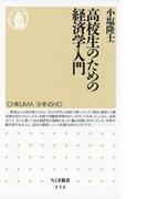 高校生のための経済学入門(ちくま新書)