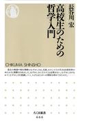 高校生のための哲学入門(ちくま新書)