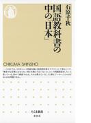 国語教科書の中の「日本」(ちくま新書)