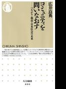 コミュニティを問いなおす ――つながり・都市・日本社会の未来(ちくま新書)