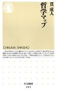 哲学マップ(ちくま新書)