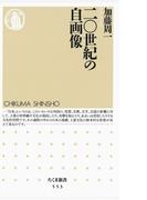 二〇世紀の自画像(ちくま新書)