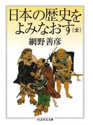 日本の歴史をよみなおす(全)(ちくま学芸文庫)
