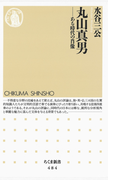 丸山真男 ――ある時代の肖像(ちくま新書)