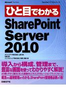 ひと目でわかるSharePoint Server 2010