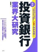 投資銀行業界大研究 ビジネスのしくみから仕事の中身まで業界のいまがわかる本! 新版